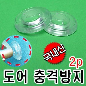 도어충격방지(2개)/1909-1224/문손잡이받침/국내산/손