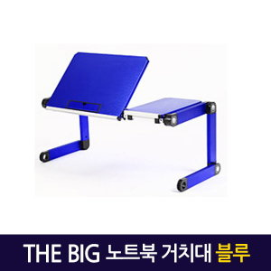 Big 노트북거치대 블루/ 받침대 테이블 책상 각도조절