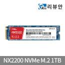 리뷰안 NX2200 NVMe M.2 SSD1TB 1테라 PC 노트북