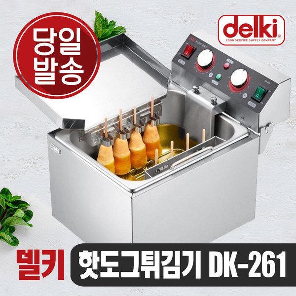 델키 윤식당튀김기 업소용튀김기 핫도그 전기 튀김기 DK-261