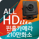 CCTV카메라 210만 초소형 실내 핀홀카메라 mini 3.7mm