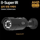 AHD 400만 실외 블렛 8 S-IR 적외선카메라 3.6mm렌즈