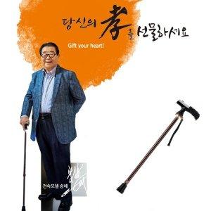 노인효도 의료용 지팡이 척스틱 / 다크브라운 SKH-100