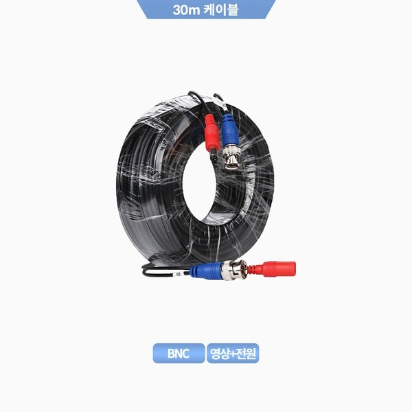 AHD 최고급 전용 케이블 30M BNC영상+전원일체형