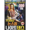 7080 논스톱 나이트댄스 100곡 USB 효도라디오 mp3 Q1T