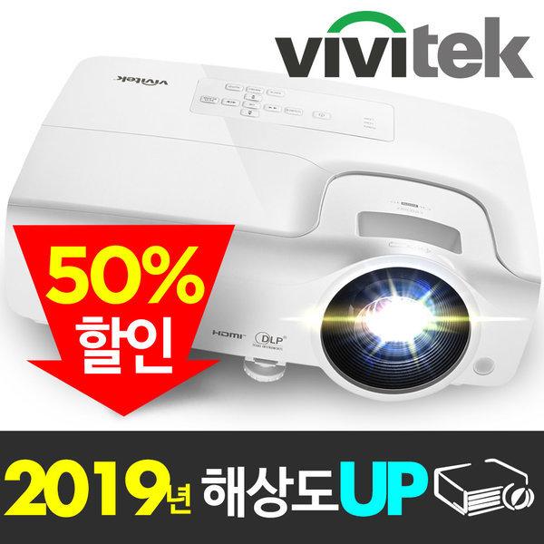 비비텍 DX263 밝기3500 빔프로젝터 고해상도 / 사은품
