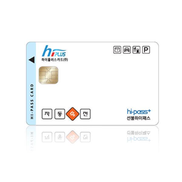 셀프형 하이패스 자동충전카드