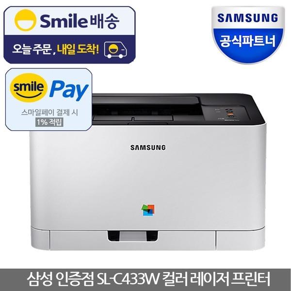 SL-C433W 컬러 레이저 프린터 +인증점+ 토너포함