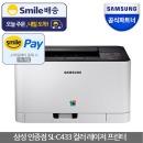 SL-C433 컬러 레이저 프린터 +인증점+ 토너포함
