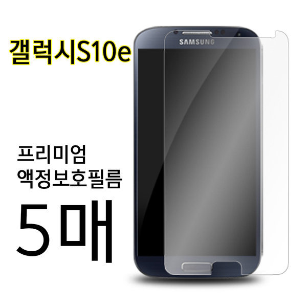 갤럭시S10e 5매입 액정보호필름 강화필름 라이트