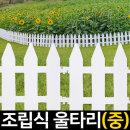 조립울타리 중 휀스 정원 화단 가든 텃밭 꽃 꾸미기