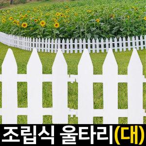 조립울타리 대 휀스 정원 화단 가든 텃밭 꽃 꾸미기