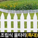 조립울타리 특대 휀스 정원 화단 가든 텃밭 꽃 꾸미기