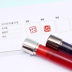 꾹앤락 캘리그라피 만년도장 (11mm) 쿠폰 결재도장