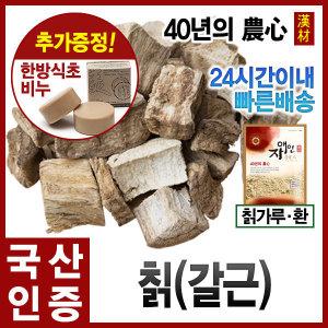 갈근(칡)300g(특품)칡/가루/환/자연산(경북영천)