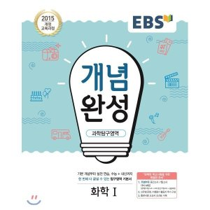 EBS 개념완성 과학탐구영역 화학 1 (2020년용) : 내신+수능 대표 기본서  편집부