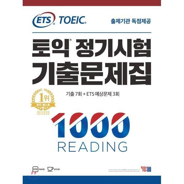 ETS 토익 정기시험 기출문제집 1000 READING 리딩  ETS