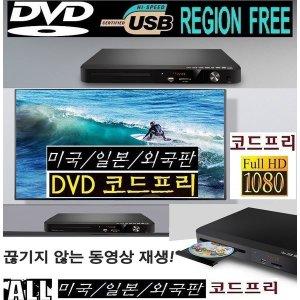 Full)고화질/코드프리DVD CD USB외국판 일본 미국 BH6
