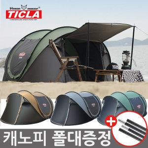 티클라 원터치텐트(4~5인용)-캠핑 자동 오토 팝업텐트