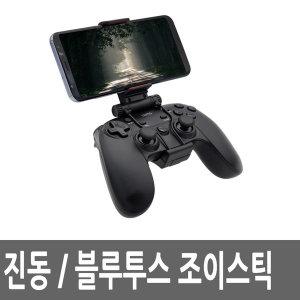 블루투스 스마트폰 조이스틱 PC 게임패드 게임용패드