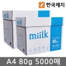 직배송 밀크 A4 복사용지(A4용지) 80g 2박스/더블에이