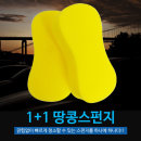 땅콩스펀지 (1+1) / 야구용품 캐치볼 야구글러브 배트