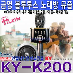 금영뮤즐KY-K200 블루투스 노래방/어플 무료쿠폰증정