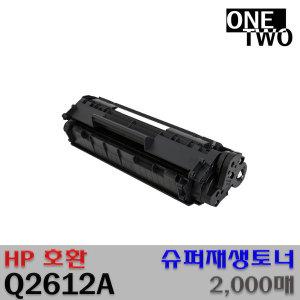 호환재생 Q2612A HP1018 HP1020 HP1010 HP1012 HP1015