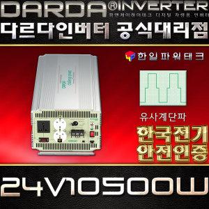 유사계단파/인버터/다르다/pnk/ 95024 24V 10500W 10KW