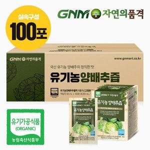 양배추 100% 유기농 양배추즙 100포 실속구성