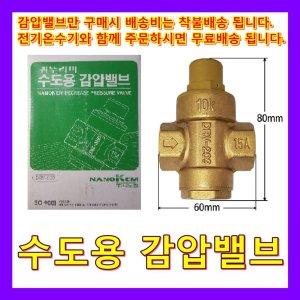 전기온수기 수도용 감압밸브