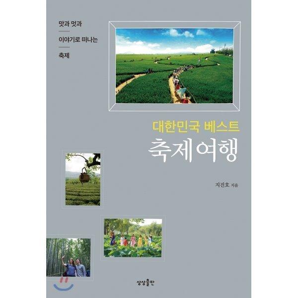 대한민국 베스트 축제여행 : 맛과 멋과 이야기로 떠나는 축제  지진호