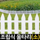 조립울타리 소 휀스 정원 화단 가든 텃밭 꽃 꾸미기
