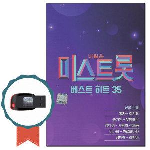 트로트USB 내일은 미스트롯 베스트 히트 35곡-송가인