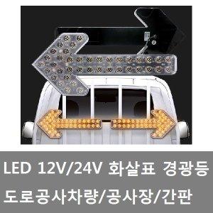 대성부품/LED 화살표 경광등/도로공사/경고등/12V/24V