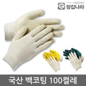 국산 백코팅장갑 100켤레 반코팅 청 황 이중 코팅장갑
