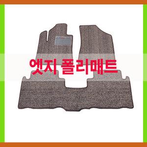 제네시스G80 엣지폴리매트/한대분/스프링매트/발판