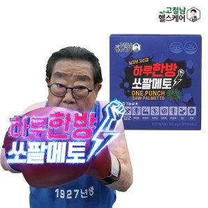 9중복합 남성종합영양제 하루한방 쏘팔메토 800mg