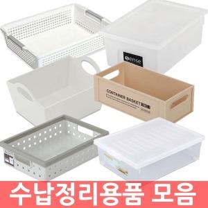 엔츠몰/수납정리용품 모음/수납용품/바스켓/리빙박스