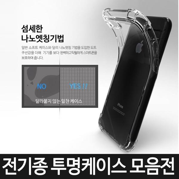 갤럭시S9 S8 노트9 노트8 노트5 아이폰6 7 투명케이스