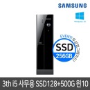 가정사무용 DB400S2A i5 4G SSD128+500G Win10 중고