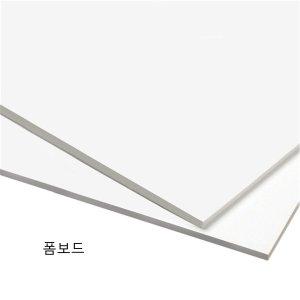엘림 폼보드 3T(100장)610x455mm팝보드 칼라보드 박스