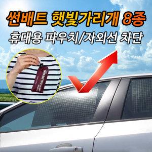 썬배트 차량용 햇빛가리개 8종 썬바이저 자외선 차단