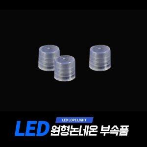 아리 LED원형논네온전용/ 마감재 (3개1set)