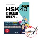 新 HSK 한권으로 끝내기 4급 2019년최신개정판-볼펜 또는 형광펜 증정
