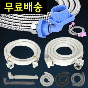 세탁기 호스 급수 배수 연장 호스 스텐레스 PVC