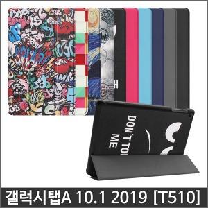 갤럭시탭A 10.1 2019 케이스 SM-T 510 T515 악세서리