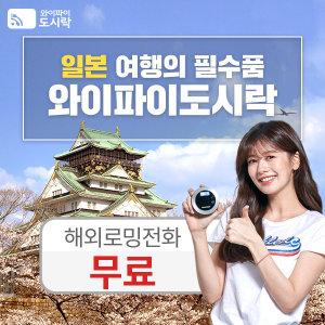 일본 포켓와이파이 와이파이도시락 4GLTE 데이터로밍 해외로밍전화앱 120분무료