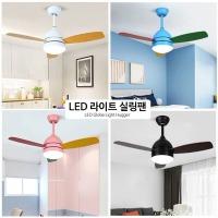 LED 실링팬/씰링팬/에어콘/천정등/인테리어 조명