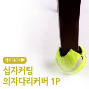 십자커팅 의자다리 커버 의자커버 테니스공 커버
